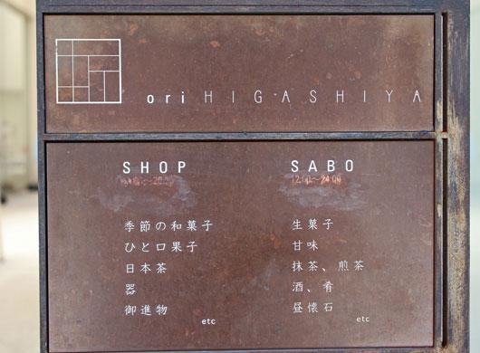 orihigashiya_13