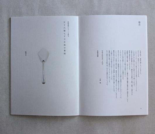 tokyo_ori_10