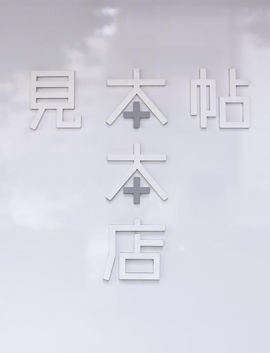 tokyo_takeo_1